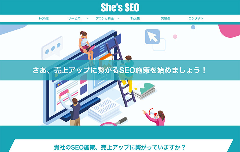 She's SEO様